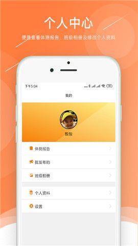 小能老师app官网版软件下载图片3