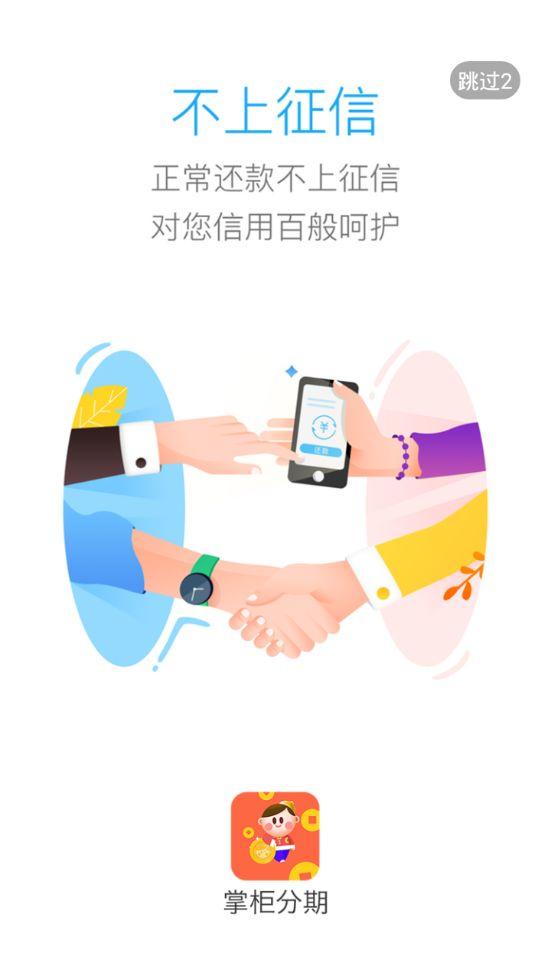 掌柜分期官网版app软件下载图片4