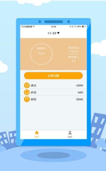 小山竹贷款app安卓版下载图片3
