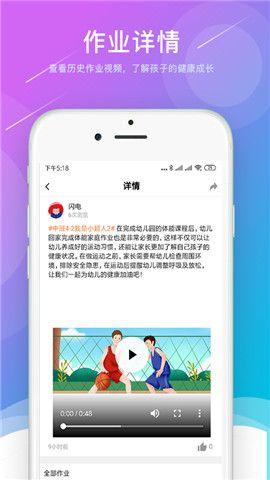 小能老师app官网版软件下载图片1