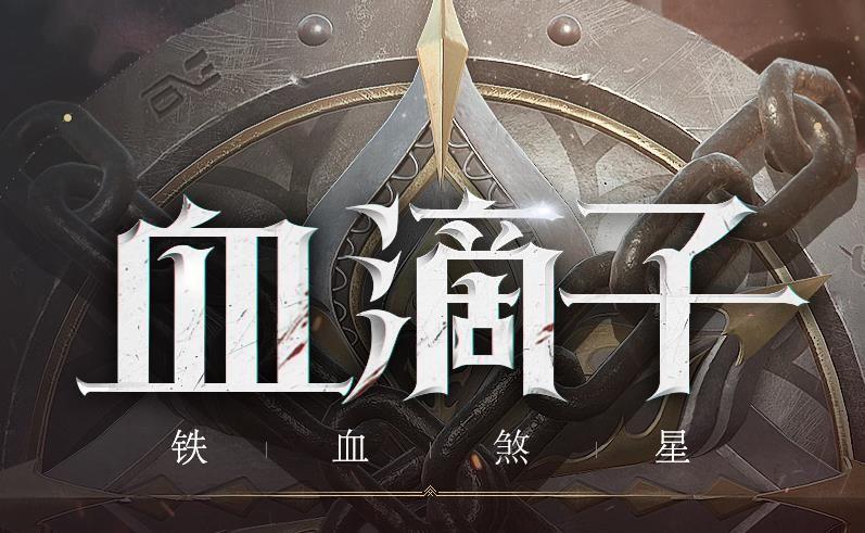 网易血滴子铁血煞星正版手游官方网站下载图片3