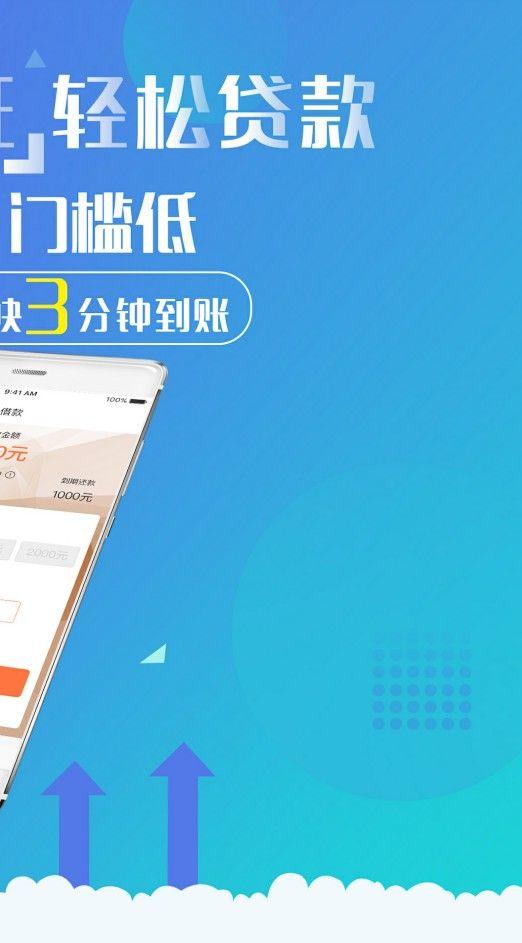 麦兜兜贷款官网版平台app下载图片1