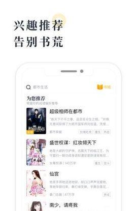 橘子小说官方手机版app下载安装图片1
