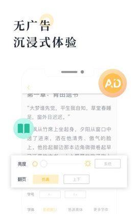 橘子小说官方手机版app下载安装图片2