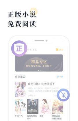 橘子小说官方手机版app下载安装图片3