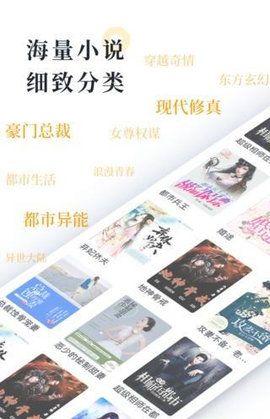 橘子小说官方手机版app下载安装图片4