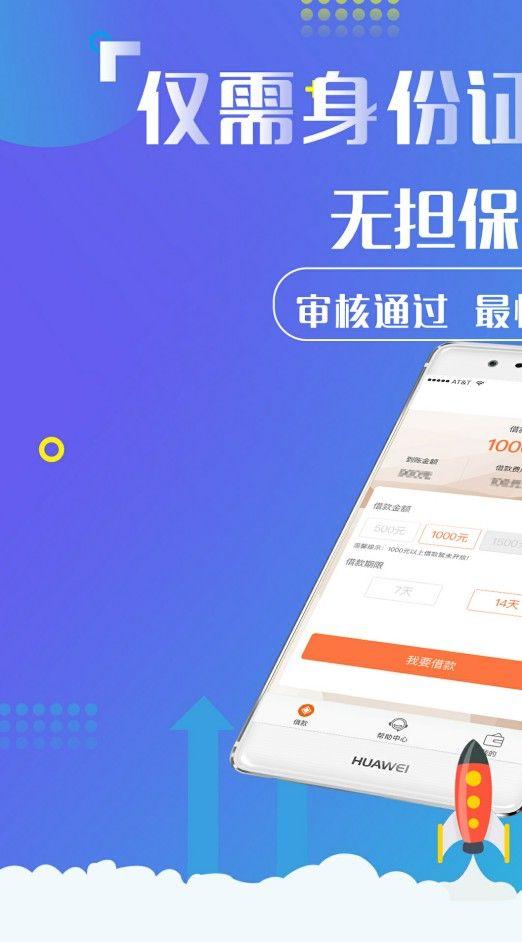 麦兜兜贷款官网版平台app下载图片4