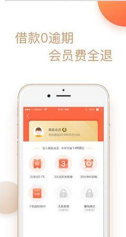挺好贷官网平台手机版app下载图片1
