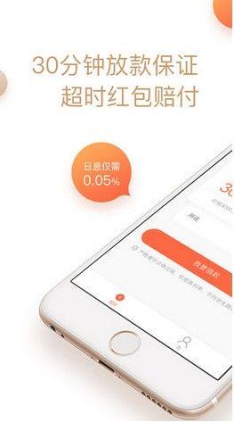 挺好贷官网平台手机版app下载图片2