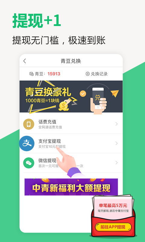 中青看点官方app下载安装图片3