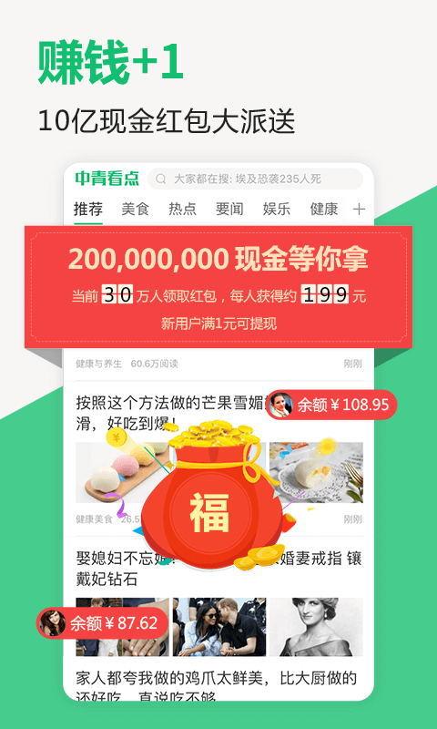 中青看点官方app下载安装图片1