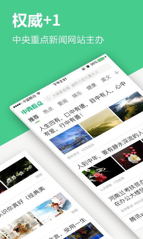 中青看点官方app下载安装图片2