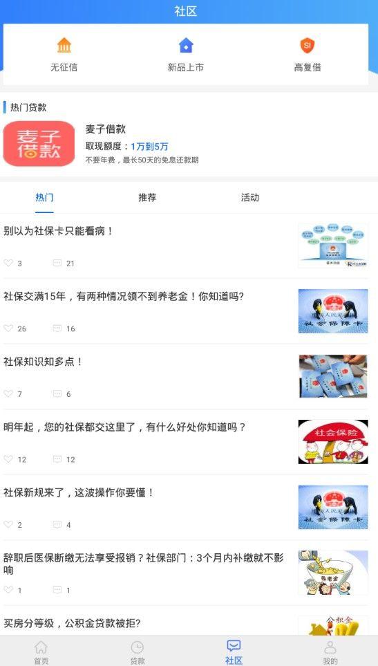 芝麻花花卡官网平台app下载图片2