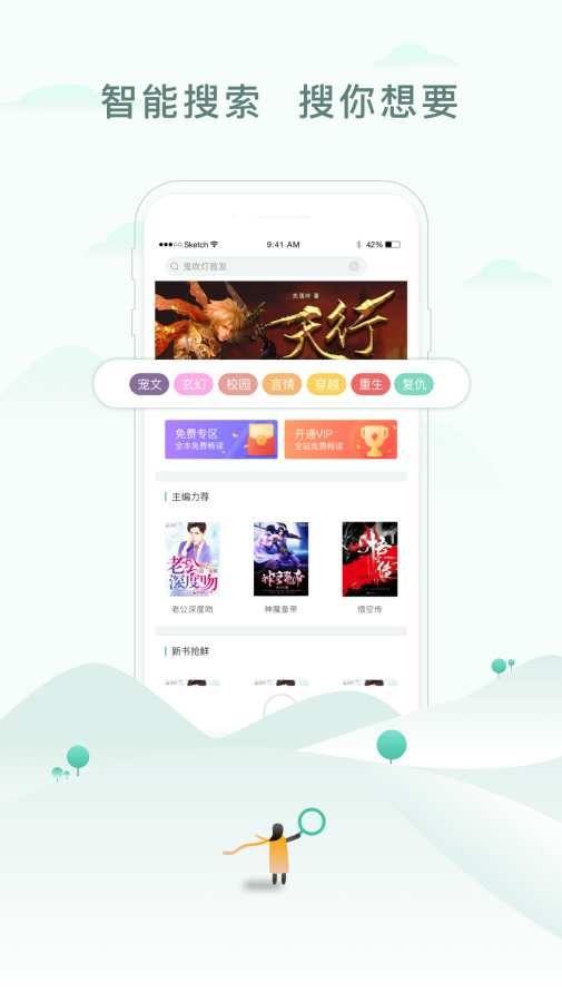 阅猎小说畅读版官方安卓版app下载图片4