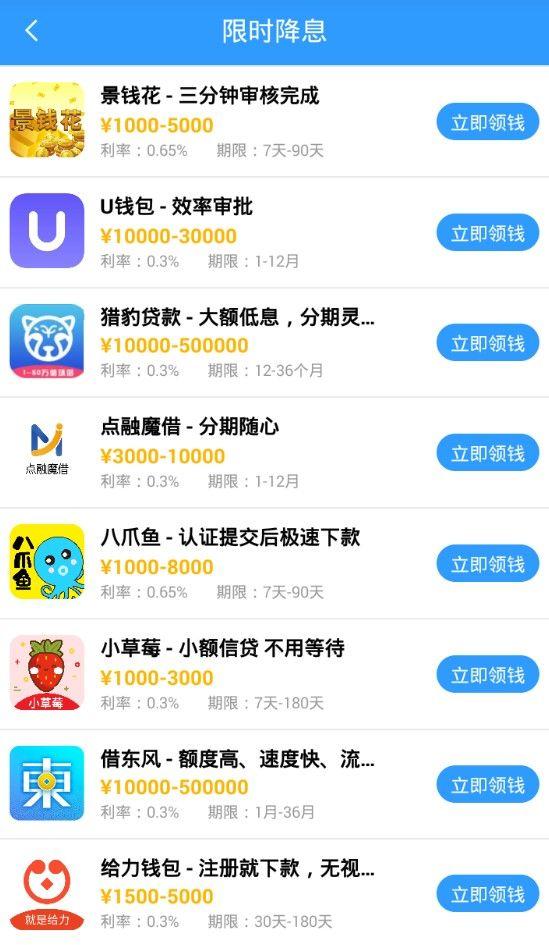小淘花贷款官方手机版app下载图片3