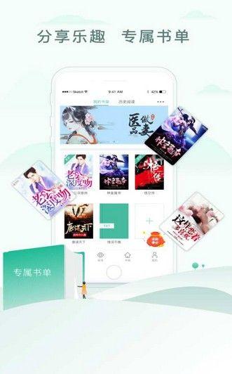 阅猎小说畅读版官方安卓版app下载图片1