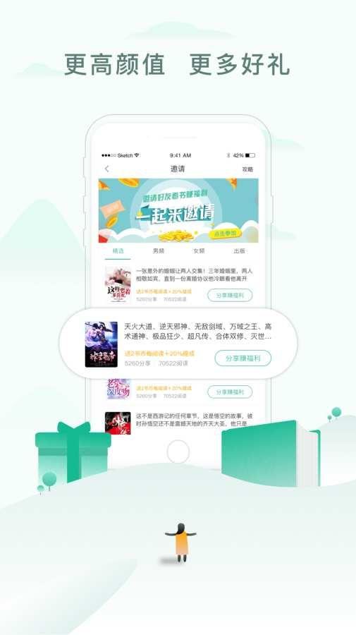 阅猎小说畅读版官方安卓版app下载图片2