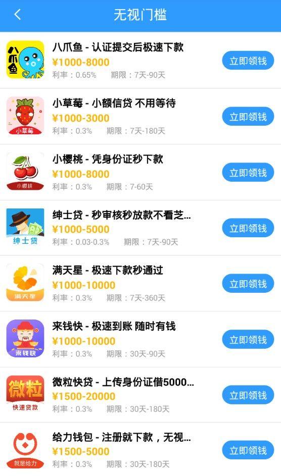 小淘花贷款官方手机版app下载图片4