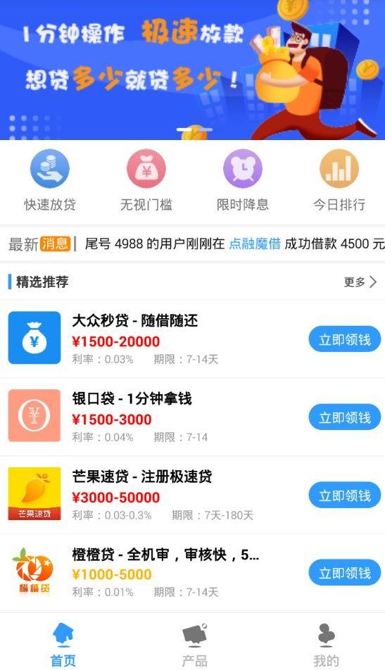 小淘花贷款官方手机版app下载图片1