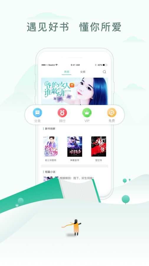 阅猎小说畅读版官方安卓版app下载图片3