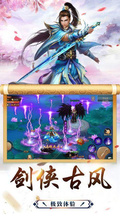 异兽修仙游戏官方网站下载正式版图片2