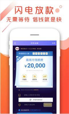 随薪用贷款官方手机版app下载图片4