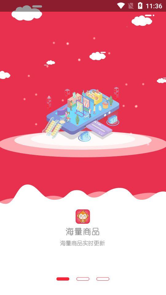 集乐猴官方版app软件下载图片2