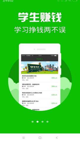 精彩人生兼职赚钱官网手机版app下载图片3