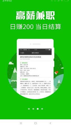 精彩人生兼职赚钱官网手机版app下载图片4
