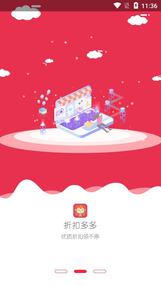 集乐猴官方版app软件下载图片3