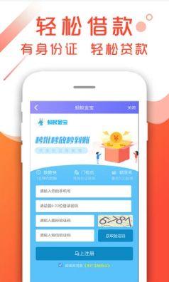 随薪用贷款官方手机版app下载图片1