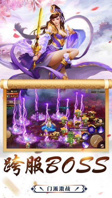 异兽修仙游戏官方网站下载正式版图片1