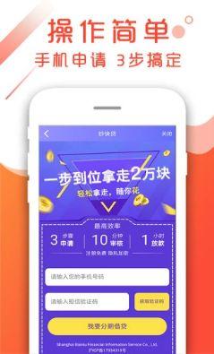 随薪用贷款官方手机版app下载图片2