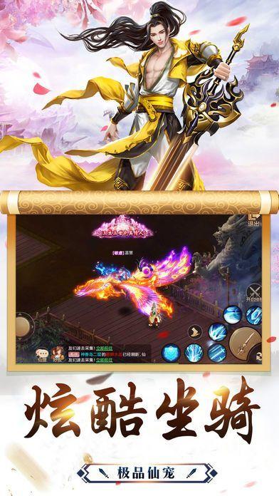 异兽修仙游戏官方网站下载正式版图片3