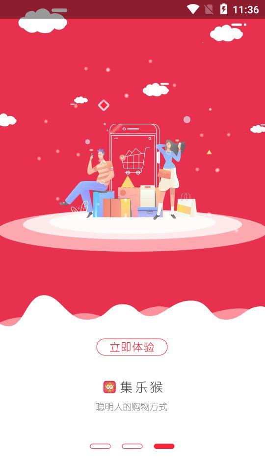 集乐猴官方版app软件下载图片4