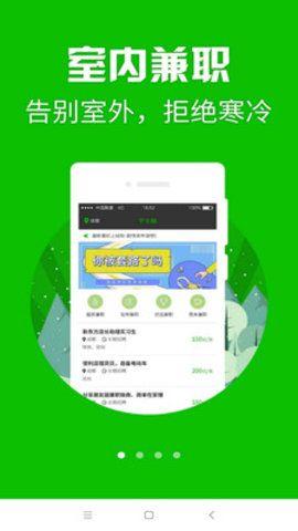 精彩人生兼职赚钱官网手机版app下载图片1