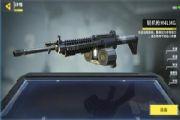 使命召唤手游M4LMG怎么样 M4LMG枪械优劣分析[多图]
