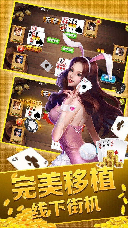 牛管家牛牛游戏官方网站下载正式版图片2