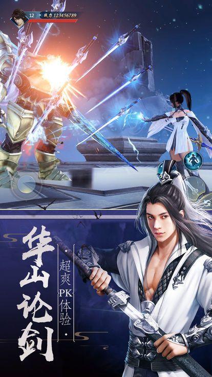 剑神碎空官方正版iOS苹果版下载图片3