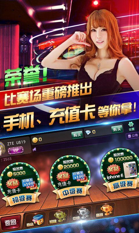 楚汉扑克合集ios苹果手机app官网版下载图片2