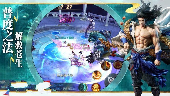 仙剑前传手游官网版下载最新版图片2