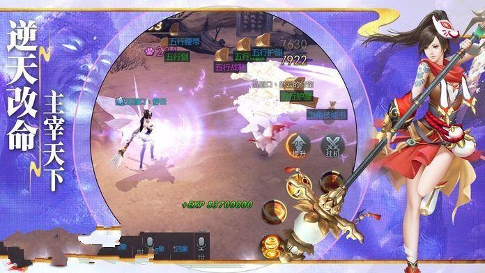 仙剑前传手游官网版下载最新版图片3