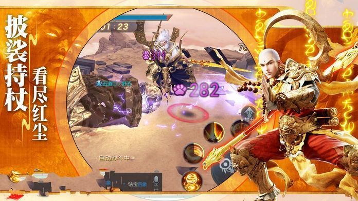 仙剑前传手游官网版下载最新版图片1
