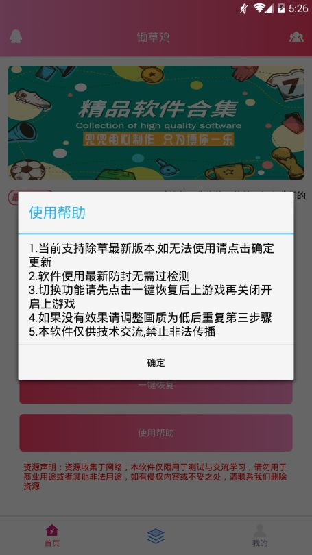 和平精英锄草鸡苹果ios版app免费下载图片3