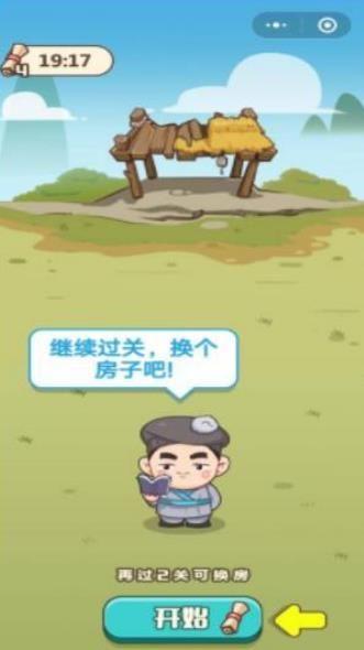 微信成语招贤记游戏攻略答案完整手机版图片2