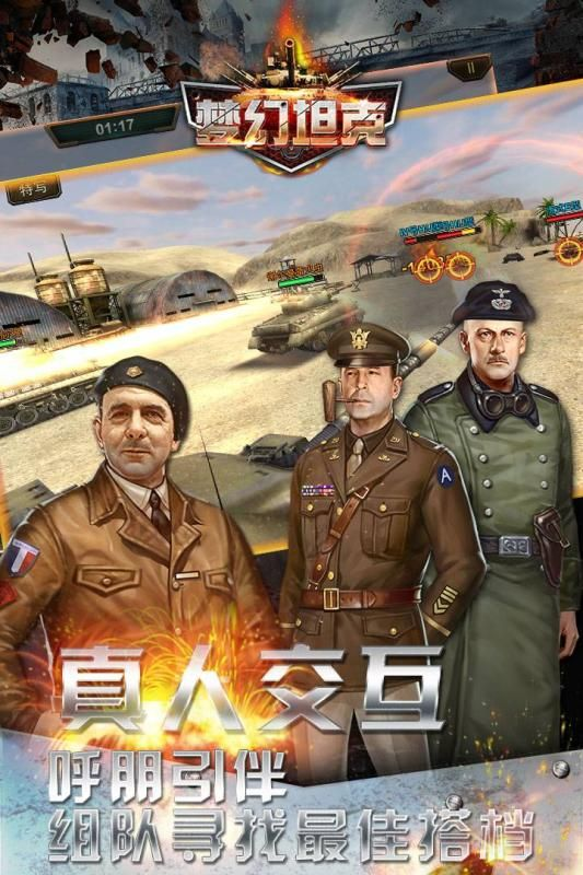 梦幻坦克BT手游变态版图片2
