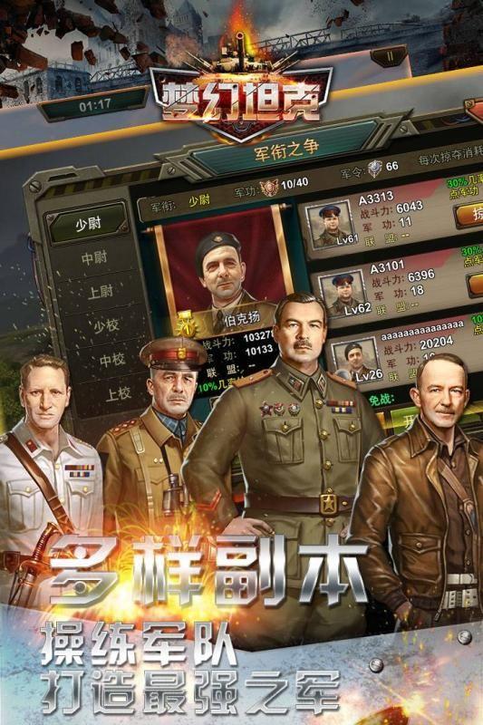 梦幻坦克变态版图3