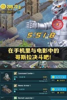 哥斯拉2怪兽之王中文完整免费正版图片2