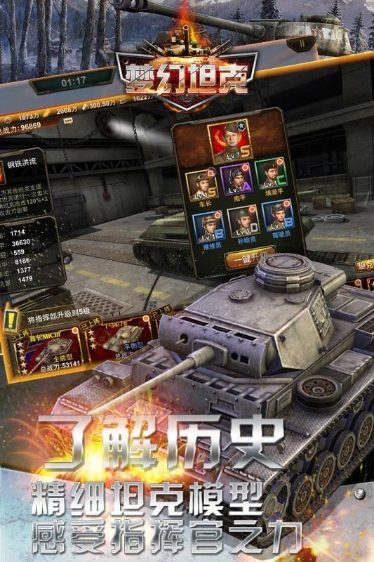 梦幻坦克BT手游变态版图片4