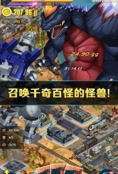 哥斯拉2怪兽之王中文完整免费正版图片3